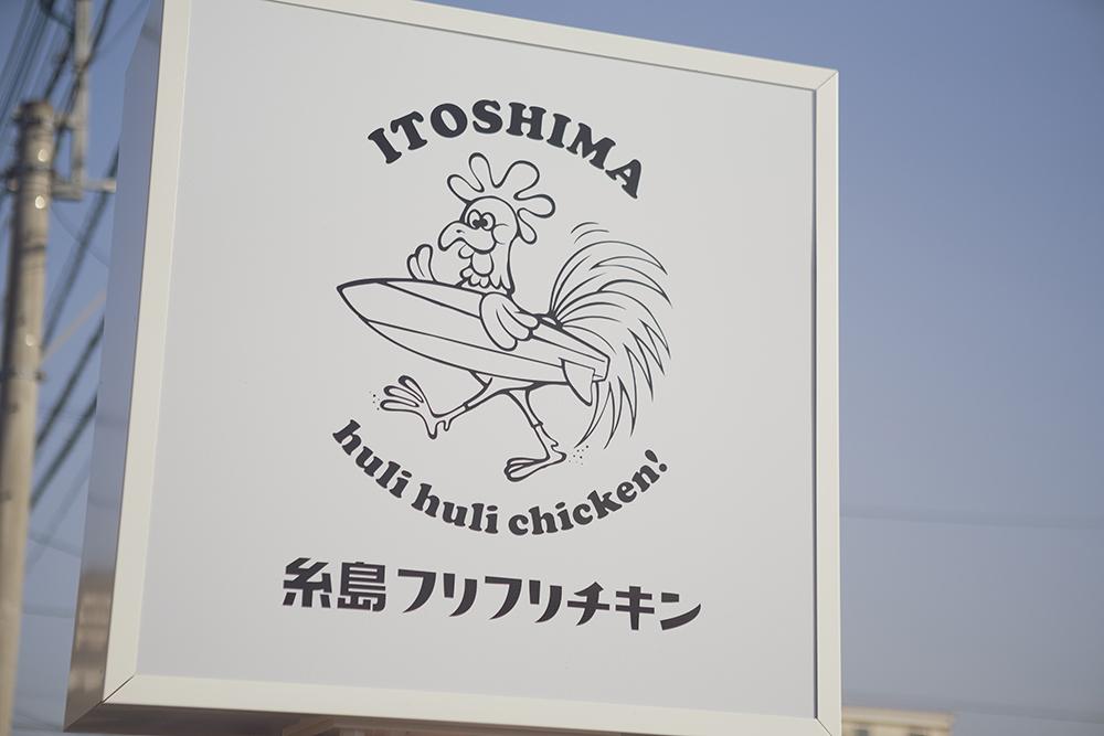 糸島フリフリチキン